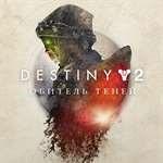 DESTINY 2: Shadowkeep | XBOX One | KEY
