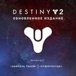 DESTINY 2: Upgrade Edition | XBOX One | KEY