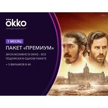 Подписка Okko пакет Премиум 1 месяц (key) -- RU