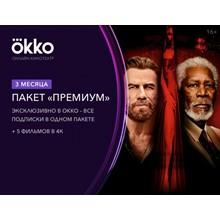 Подписка Okko пакет Премиум 3 месяца (key) -- RU