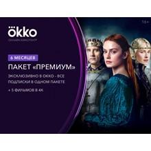 Подписка Okko пакет Премиум 6 месяцев (- key) -- RU