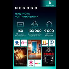 "MEGOGO ""OPTIMAL"" [RU/180 DAYS+]"
