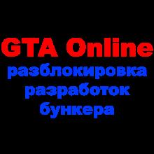 GTA Online: unlocking bunker designs (PC)