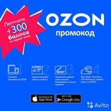 OZON 300 RUB discount + 600 Points