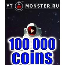 Promotional code Ytmonster.ru 100 000 coin