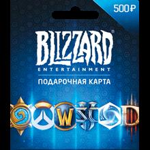 Battle.net 500 rubles 🎁Blizzard Gift Card
