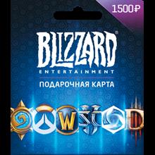 Battle.net 1500 rubles 🎁 Blizzard Gift Card