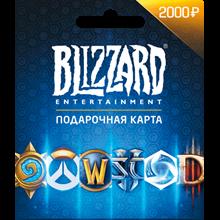 Battle.net 2000 rubles 🎁 Blizzard Gift Card