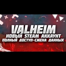 Valheim new Steam account [Full access-Change data]