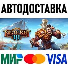 Torchlight III (RU/UA/KZ/CIS)