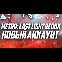 🔥Metro: Last Light Redux, new account,🔥