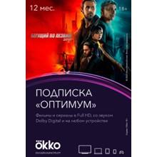 Subscription OKKO «Optimum» (12 month) OKKO key -- RU