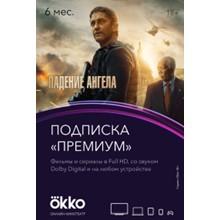 Подписка OKKO «Премиум» (6 месяцев) OKKO key -- RU