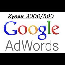 Google AdWords code coupon (Adwords) for 3000/500 rub