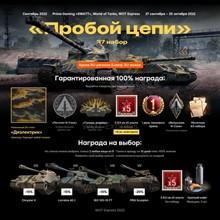 ✔️Prime Gaming WOT High voltage  #31 September