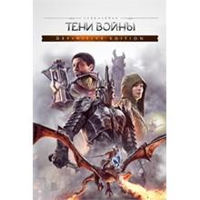 Middle-earth™: Shadow of War™ Definitive XBOX ONE key🔑
