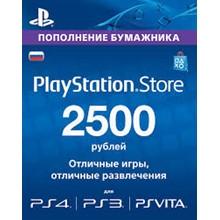 PlayStation Network 2500 RUB PSN RUS