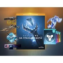 Destiny 2: Beyond Light - Deluxe + Bonus (RU/CIS) 🔥