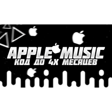 APPLE MUSIC CODE UP TO 4 MONTHS FOR NEW OR 1 FOR OLD