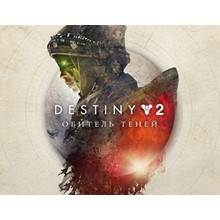 Destiny 2: DLC Shadowkeep (Steam KEY) + GIFT