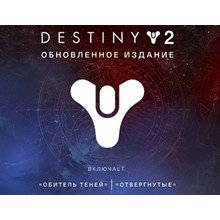Destiny 2: DLC Upgrade Edition (Steam KEY) + GIFT