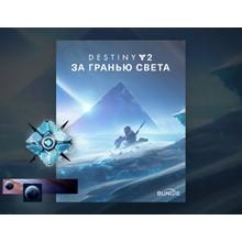 Destiny 2: DLC Beyond Light (Steam KEY) + GIFT