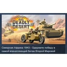 1943 Deadly Desert STEAM KEY REGION FREE GLOBAL