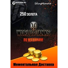 💰WORLD OF TANKS 250 GOLD GAME CURRENCY🌟