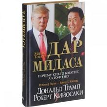 Gift of Midas. Donald Trump, Robert Kiyosaki.
