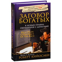 Conspiracy of the rich. Robert Kiyosaki.