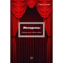 "Melodramas. Scenarios of the cycle ""Magic of Love"""