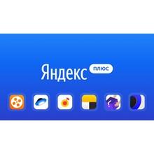 ⭐ Yandex PLUS (Kinopoisk HD, Yandex Music) - 90 DAYS⭐