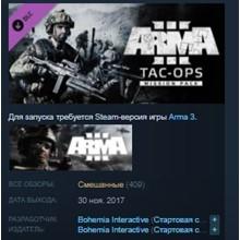 Arma 3 Tac-Ops Mission Pack 💎 STEAM KEY REGION FREE