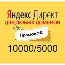 🔥 ANY DOMAINS🔥10000 / 5000 Yandex Direct Promo Code