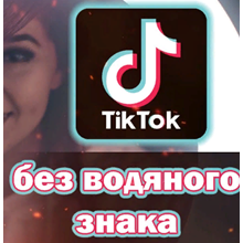 TikTok for Android without ads and watermarks
