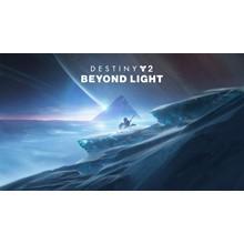 Destiny 2: Beyond Light ✅ (STEAM KEY)+GIFT