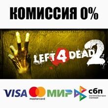 Left 4 Dead 2 (Steam | RU) - 💳 CARDS 0%
