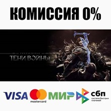 Middle-earth: Shadow of War+Select (Steam | RU) 💳0%