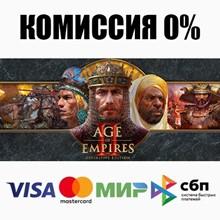 Age of Empires II: Definitive Edition (Steam | RU) 💳0%