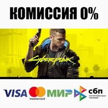 Cyberpunk 2077 (Steam | RU) - 💳 CARDS 0%