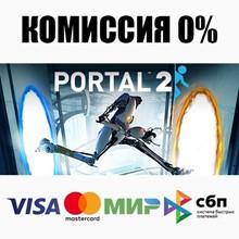 Portal 2 (Steam | RU) - 💳 CARDS 0%