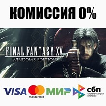 FINAL FANTASY XV + Select Edition (Steam   RU) 💳0%