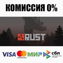Rust (Steam | RU) - 💳 CARDS 0%