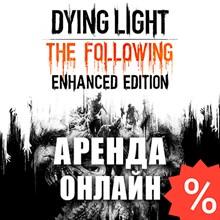 Dying Light Following Enhanced (Account rent Steam)