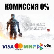 Dead Space™ 3 (Steam | RU) - 💳 CARDS 0%