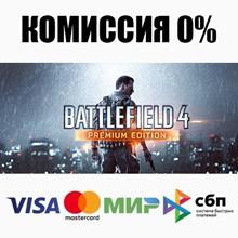 Battlefield 4™ Premium Edition (Steam | RU) 💳 CARDS 0%