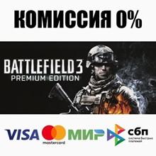 Battlefield 3™ Premium Edition (Steam | RU) 💳 CARDS 0%
