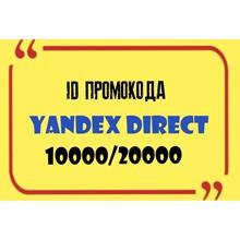 Yandex Direct Promo Code ID 10000/20000 No write-offs !
