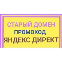 Yandex Direct Promo Code ID 12000/24000 No write-offs !