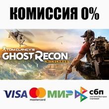 Tom Clancy´s Ghost Recon Wildlands+Select (SteamRU)💳0%